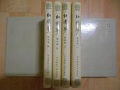 红楼梦:校注本(全四册)(精装本)经典版本,现货,实物图片
