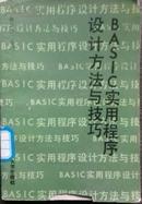 BASlC实用程序设计方法与技巧(修订本)