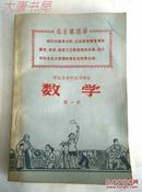 《数学》老课本、河北省高中试用课本、带语录和毛主席彩色像、馆藏、一版一印