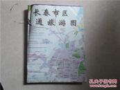 长春市区交通旅游图