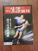 三联生活周刊 2010年第11期总第569期
