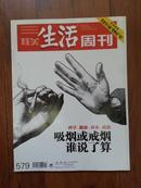 三联生活周刊 2010年第21期总第579期
