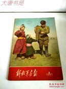 解放军画报  1957 第一期