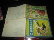 彩色画本:连环画 中国动物故事《13.14》2本合售   货号24-1