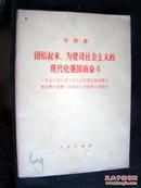 华国锋团结起来为建设社会主义的现代化强国而奋斗