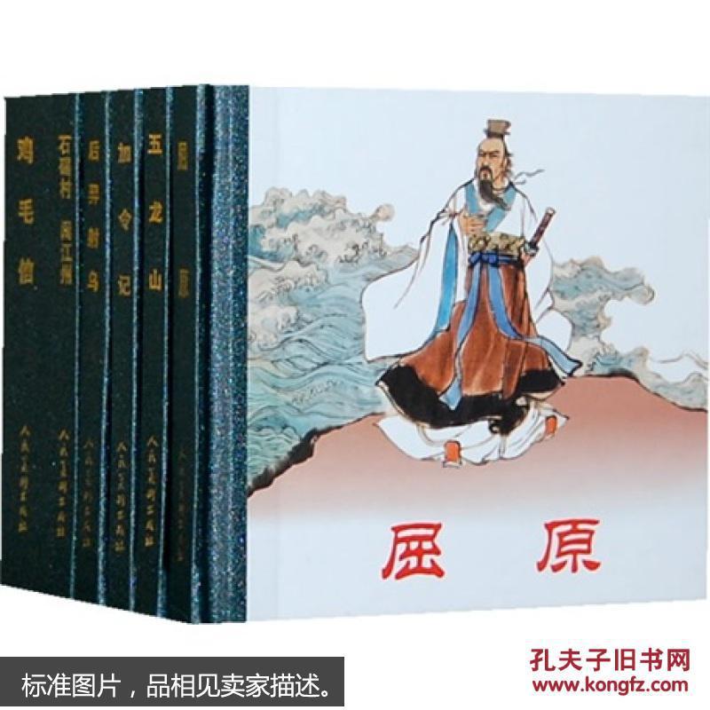 鸡毛信(套装共6册)