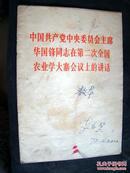 中国共产党中*委员会主席华国锋同志在第二次全国农业学大寨会议上的讲话