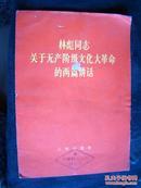林彪同志关于无产阶级文化大革命的两篇讲话