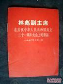 林彪副主席在庆祝中华人民共和国成立二十一周年大会上的讲话
