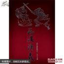 西汉演义(连环画收藏本全17册)