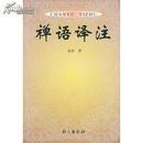 禅语译注 袁宾 语文出版社 9787801263919