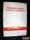 学习毛主席关于农业合作化问题的报告迎接农业合作化运动的高潮