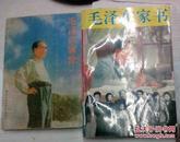 毛泽东家书、毛泽东家世两本合售