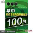 华中数控系统典型零件加工100例。现货