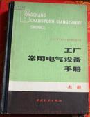 《工厂常用电气设备手册》 (上)精装1984年一版,1987年第三次印刷