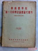华南农学院第一次科学讨论会论文汇刊