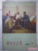 解放军画报1972年第7期