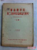 华南农学院第二次科学讨论会论文汇刊 上辑