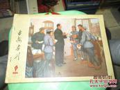 延安画刊1976年1-12期  少第11期  合订本  品如图    货号64-5