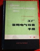 《工厂常用电气设备手册》 (下)精装,1986年一版第一次印刷