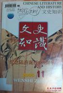 文史知识2005年11期(和库)