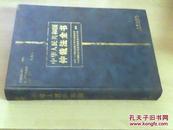 中华人民共和国仲裁法全书