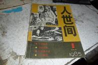 创刊号  人世间1985【 1】