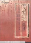 资治通鉴全译(全20册)