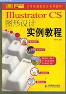 Illustrator CS图形设计实例教程欧军利编著9787115141699人民邮电出版社大16开196页