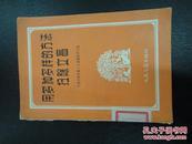 用多种多样的方式扫除文盲(56年一版二印,馆藏,印数5100)