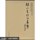 全新正版保证 杨永青作品画集(上下)有函套