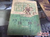 浙江省小学试用课本--珠算(四五年级用)