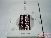 重庆忠州佛教研究