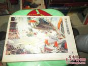 河北工农兵画刊1976年1-12期  缺第12期   合订本  无增刊  品如图     货号64-5