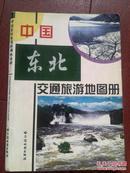 中国东北交通旅游地图册,2006版,全彩版,东北三省铁路、公路、水运、航空、旅游名胜
