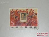 文革老邮票!! 第一届亚洲新兴力量运动会   信销票1枚