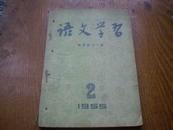 语文学习(1955.2)