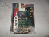 南京摄山电炉总-----厂产品目录