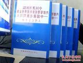 中国著名医院内部管理规章制度表格全集--中国著名医院院长工作完全手册(精装10品 全5册)