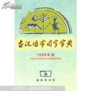 古汉语常用字字典:1998年版