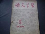 语文学习(1955.5)