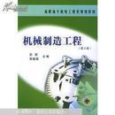 机械制造工程(第二版)——高职高专机电工程类规划教材