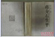 蒋介石生平 宋平著9787206001833吉林人民出版社32开701精装