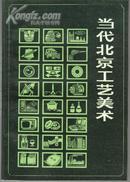 当代北京工艺美术(当代北京工业丛书 )