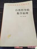 汉译世界学术名著丛书:自然哲学的数学原理