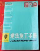 实用【建筑施工手册】中册 中国建筑工业出版社,《建筑施工手册》编写组
