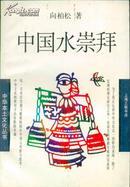 中华本土文化丛书 中国水崇拜