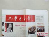 九华书画报(旧报纸)