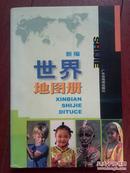 新编世界地图册,2004版,全彩铜版