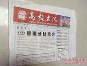 高教书讯(旧报纸)12版